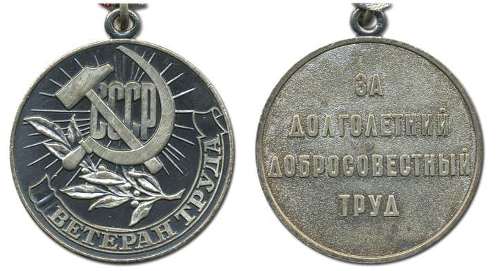Как выглядит медаль ветеран труда