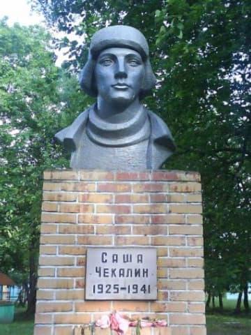 Александр Чекалин памятник
