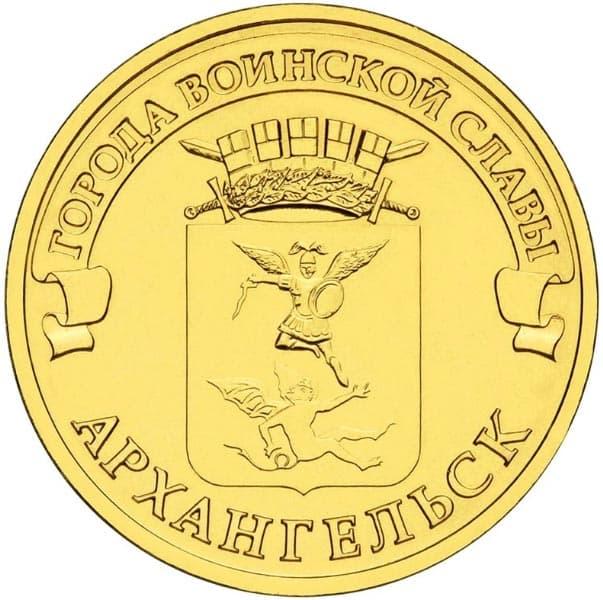 монета Город воинской славы - Архангельск.