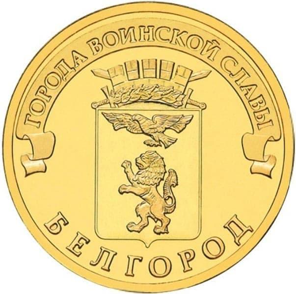 Монета Город воинской славы - Белгород.