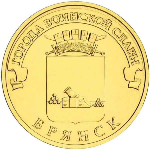 монета Город воинской славы - Брянск.