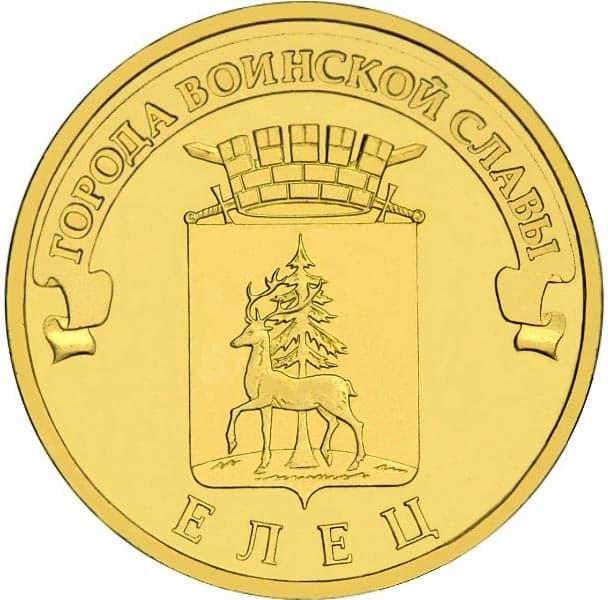 монета Город воинской славы - Елец