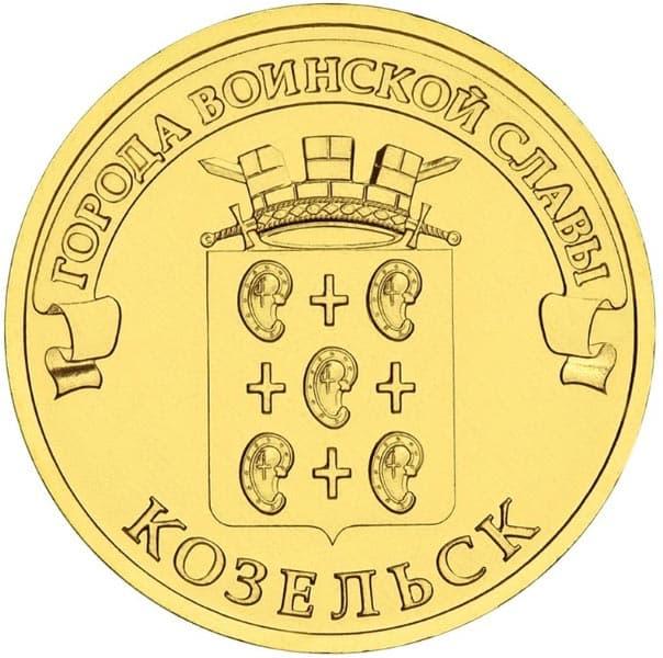 монета Город воинской славы - Козельск.