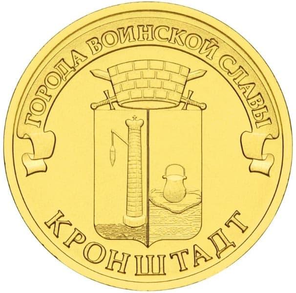 Монета Город воинской славы - Кронштадт.