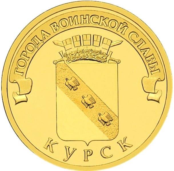 Монета Город воинской славы - Курск.