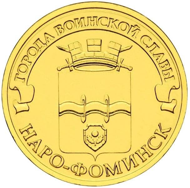 монета Город воинской славы - Наро-Фоминск.