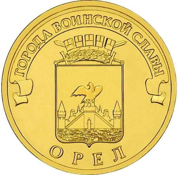 Монета Город воинской славы - Орел.