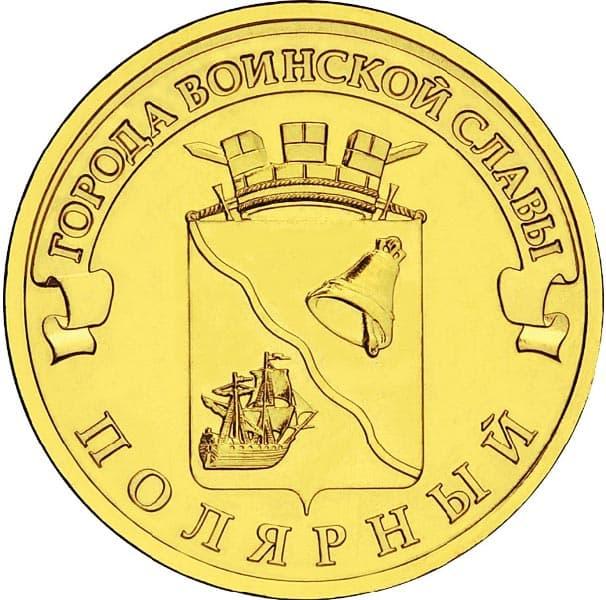 Монета Город воинской славы - Полярный.