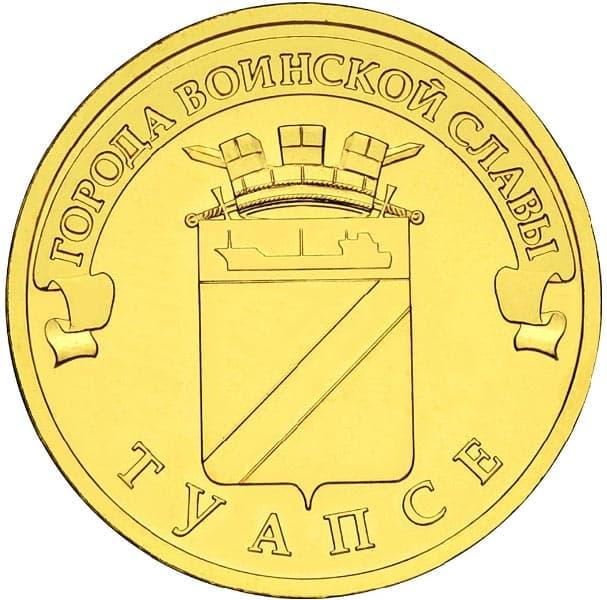 Монета Город воинской славы - Туапсе.