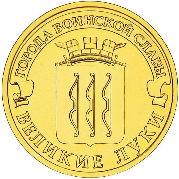 Монета Город воинской славы - Великие Луки.