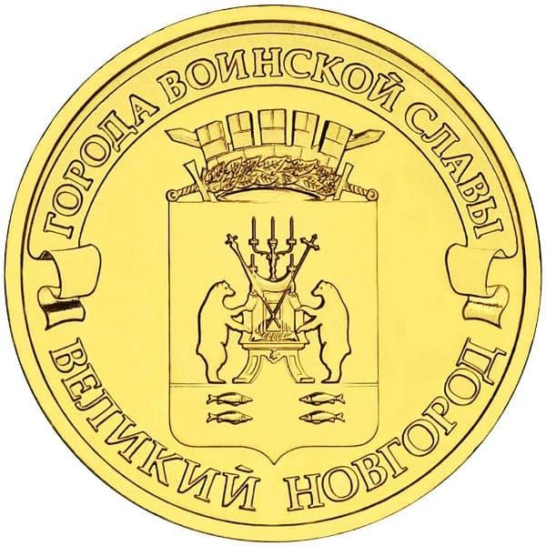 Монета Город воинской славы - Великий Новгород.