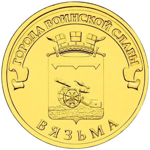 Монета Город воинской славы - Вязьма.