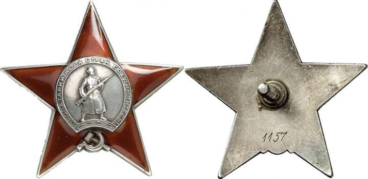 Орден Красной Звезды второй тип