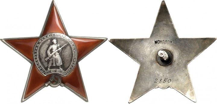 Орден Красной Звезды Мондвор