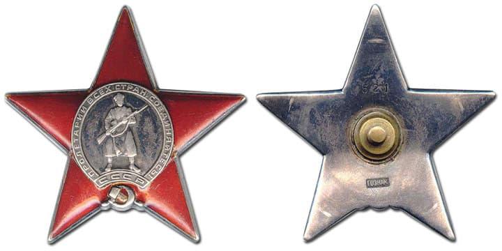 Орден Красной Звезды Первый тип