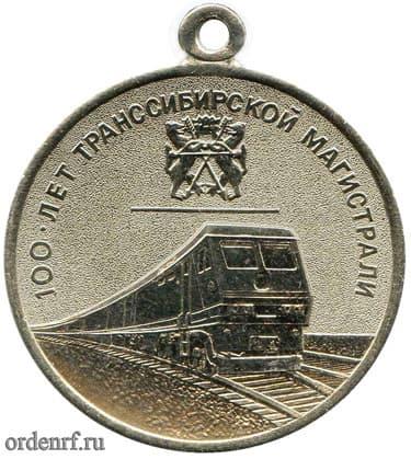"""Медаль """"100 лет Транссибирской магистрали"""""""