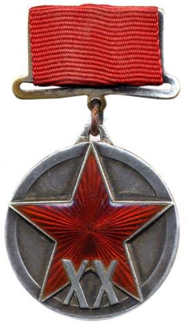 Медаль 20 лет РККА аверс