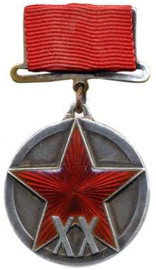 Медаль 20 лет РККА