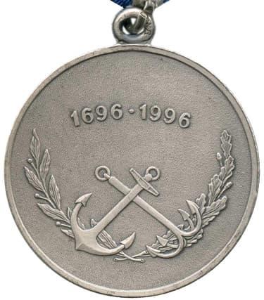 """Медаль """"300 лет Российскому флоту"""" оборот"""
