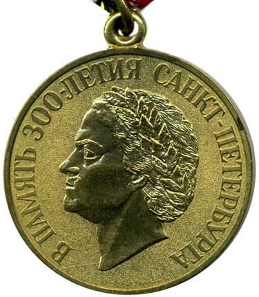 """Медаль """"В память 300-летия Санкт-Петербурга"""""""
