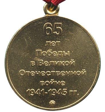 медаль 65 лет Победы в Великой Отечественной войне  оборотка