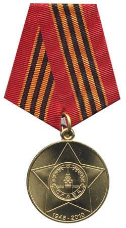 медаль 65 лет Победы в Великой Отечественной войне