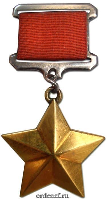 медаль героя Советсткого Союза  Золотая Звезда
