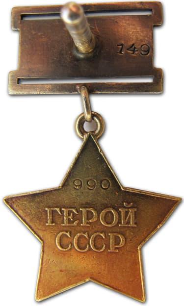 оборотная сторона медали Золотая Звезда