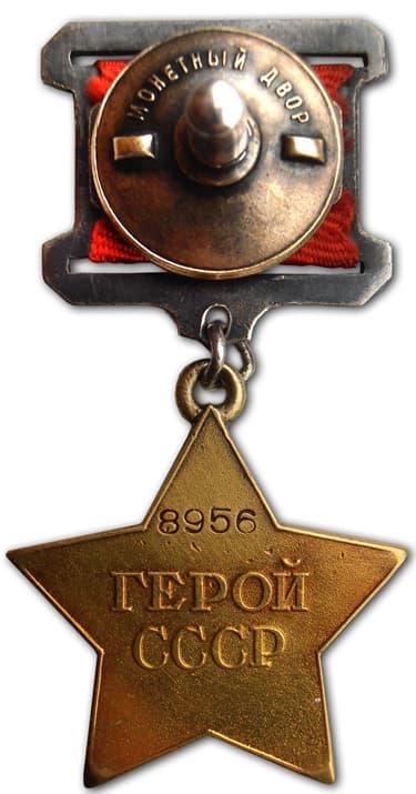 медаль героя Советсткого Союза  Золотая Звезда оборот