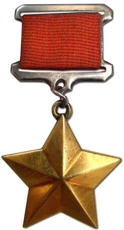 медаль героя СССР Золотая Звезда