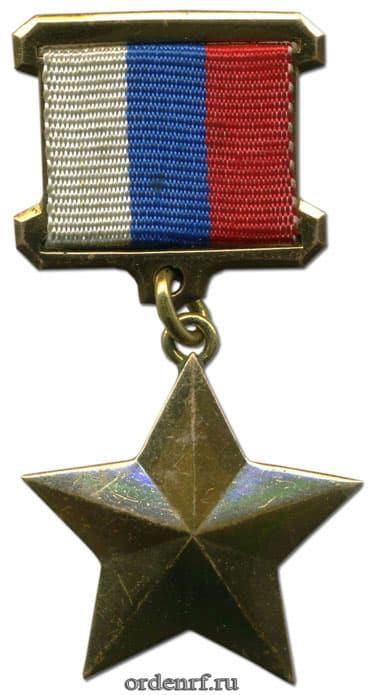 Медаль Золотая звезда Герой России аверс