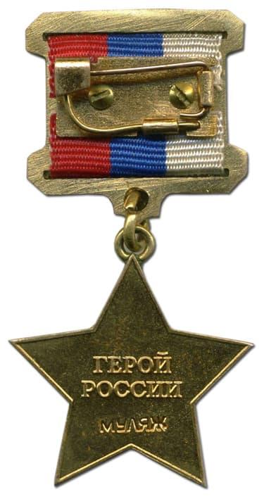 реверс золотой звезды Героя России