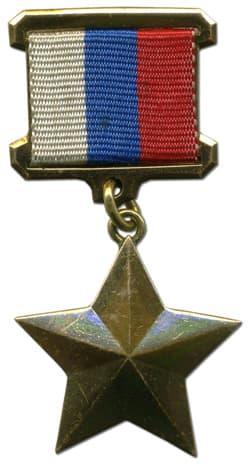 Медаль Золотая Звезда Героя России