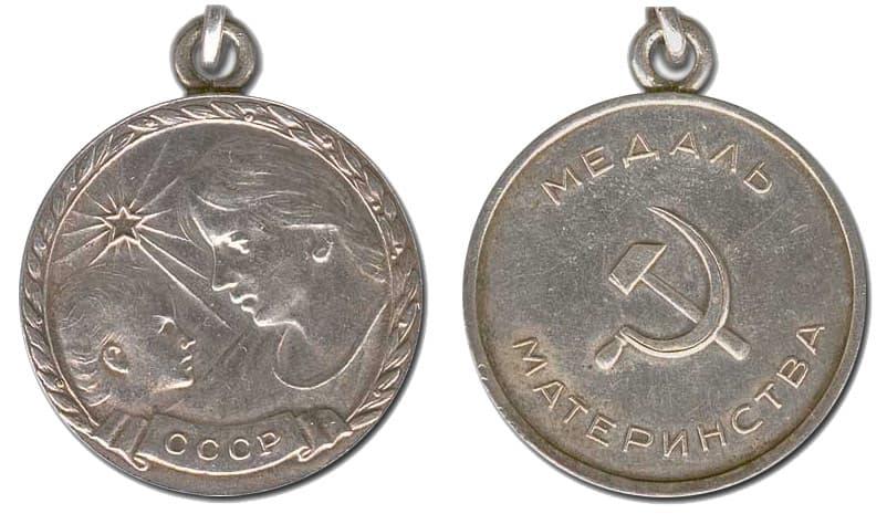 медаль материнства купить