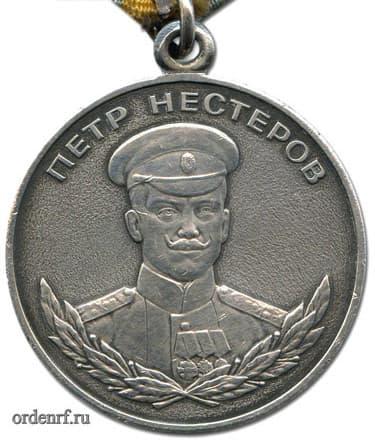 Медаль Нестерова