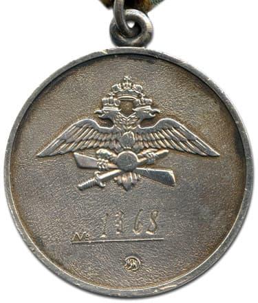 Медаль Нестерова оборот
