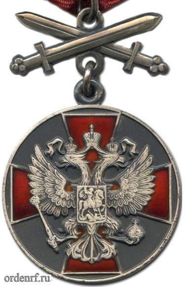 """Медаль ордена """"За заслуги перед Отечеством""""  с мечами"""