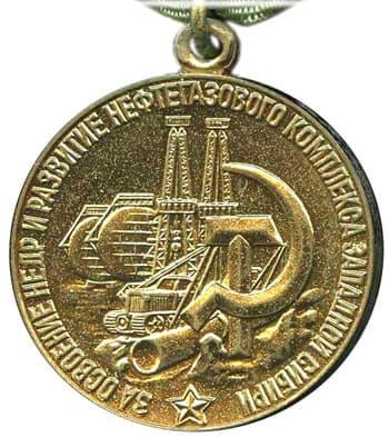 медаль «За освоение недр и развитие нефтегазового комплекса Западной Сибири» аверс