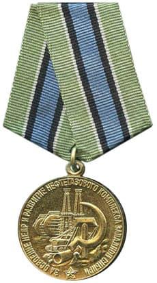 медаль «За освоение недр и развитие нефтегазового комплекса Западной Сибири»