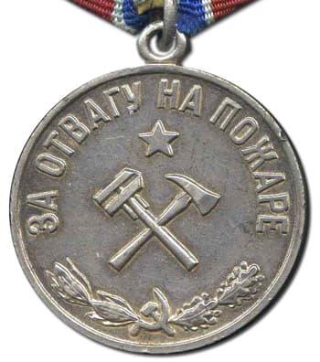 медаль «За отвагу на пожаре» аверс