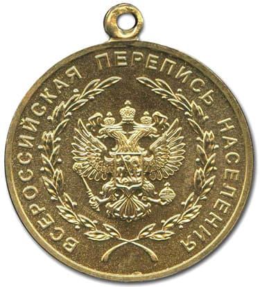 """Медаль """"За заслуги в проведении Всероссийской переписи населения"""""""