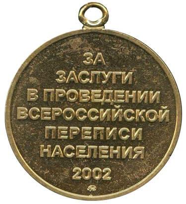 """Медаль """"За заслуги в проведении Всероссийской переписи населения"""" оборот"""