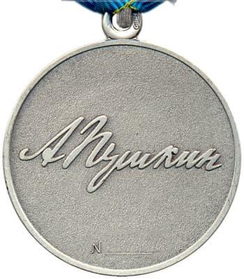 Медаль Пушкина оборотная сторона