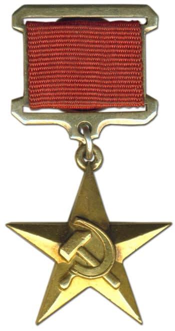 изображение медали Герой Социалистического Труда
