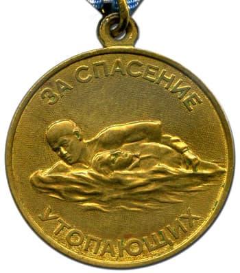 медаль «За спасение утопающих» аверс