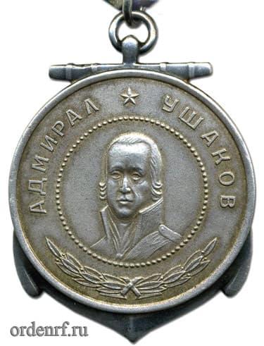 Медаль Ушакова лицевая сторона