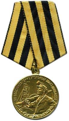 медаль «За восстановление угольных шахт Донбасса&