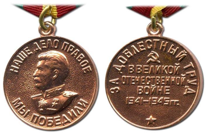 медаль За доблестный труд в войне