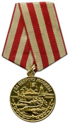 медаль За оборону Москвы на колодке