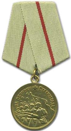 Картинки по запросу орден за сталинград